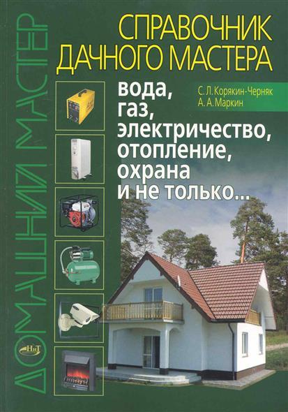 Справочник дачного мастера вода газ электричество…