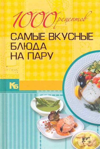 1000 рецептов Самые вкусные блюда на пару юлия высоцкая вкусные заметки книга для записи рецептов