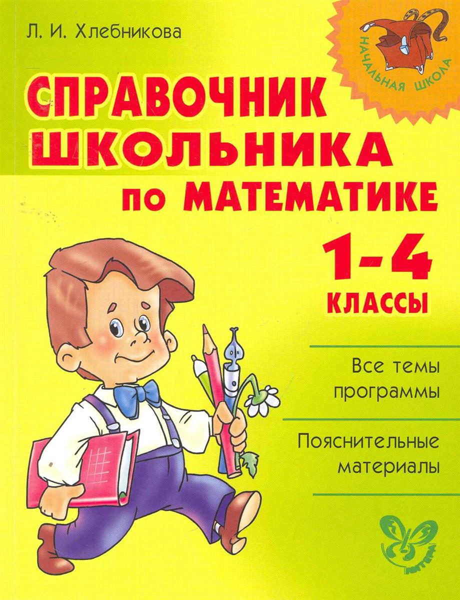 Хлебникова Л. Справочник школьника по математике 1-4 кл.
