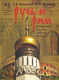 Русь и Рим Сенсационная гипотеза мировой истории т.1 / 2тт Кн. 1,2