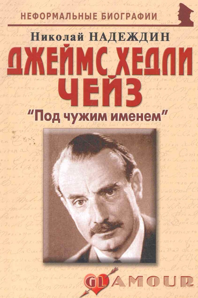 Надеждин Н. Джеймс Хедли Чейз Под чужим именем
