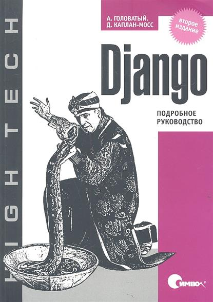 Головатый А., Каплан-Мосс Дж. Django. Подробное руководство. Второе издание