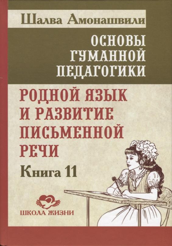Основы гуманитарной педагогики. Родной язык и развитие письменной речи. Книга 11