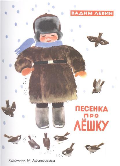 Левин В. Песенка про Лешку (худ. Афанасьева)