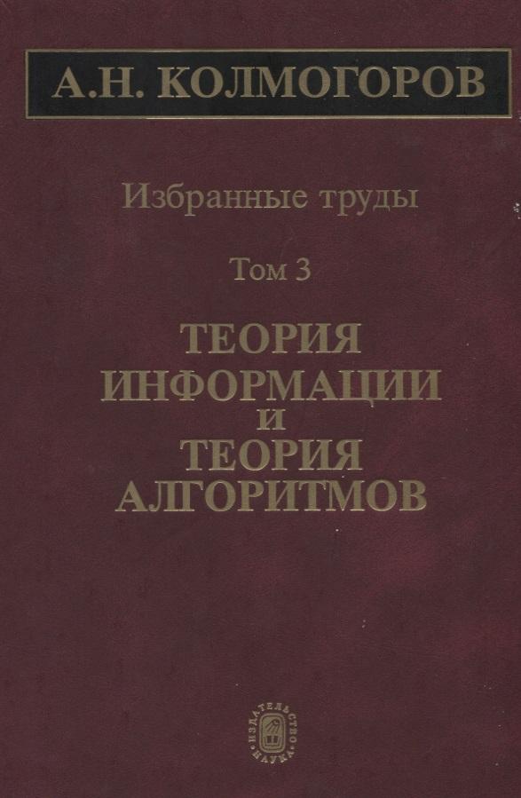 Избранные труды. Том 3. Теория информации и теория алгоритмов