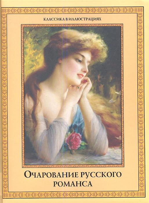 Очарование русского романса