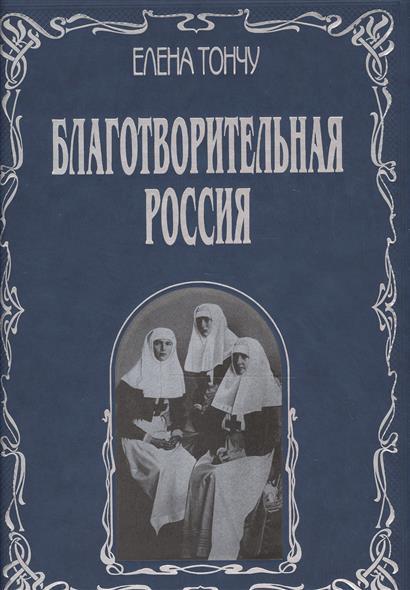 Тончу Е. Благотворительная Россия фоторамка platinum на 6 фото 10 х 15 см bin 1123594 c