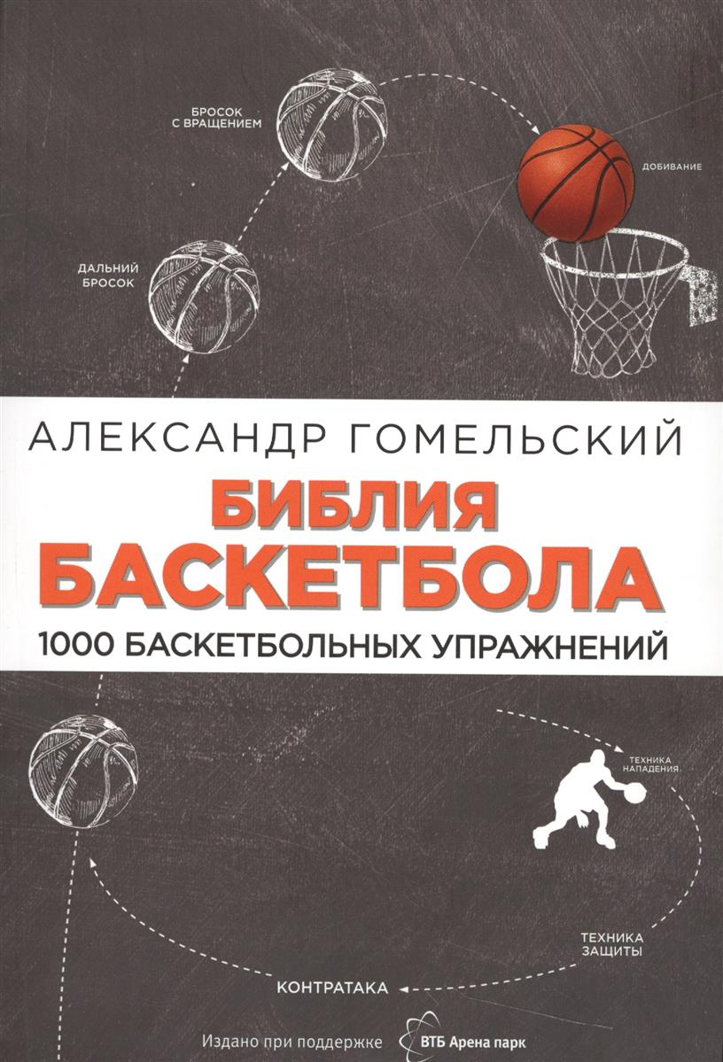 Гомельский А. Библия баскетбола. 1000 баскетбольных упражнений