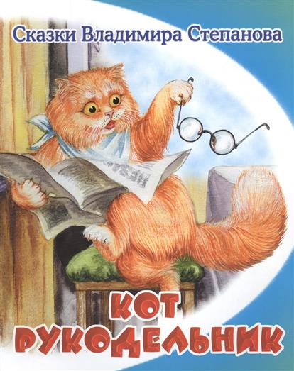 Подробнее о Степанов В. Кот-рукодельник степанов в кот рукодельник
