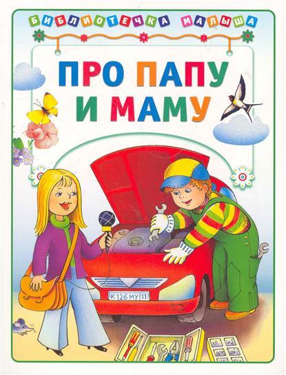 Деревянко Т.: Про папу и маму