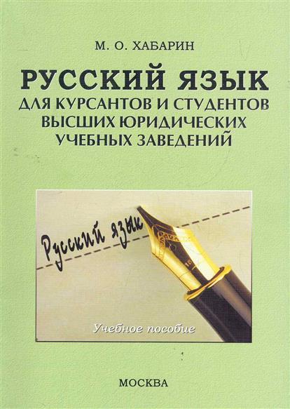 Русский язык для курсантов и студентов высших юрид. учеб. заведений