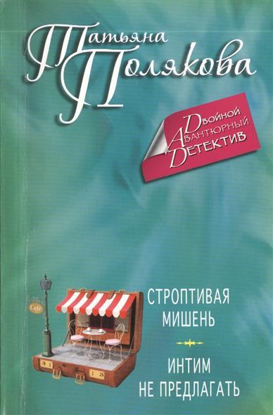 Полякова Т. Строптивая мишень. Интим не предлагать интим товары г шымкент где можно