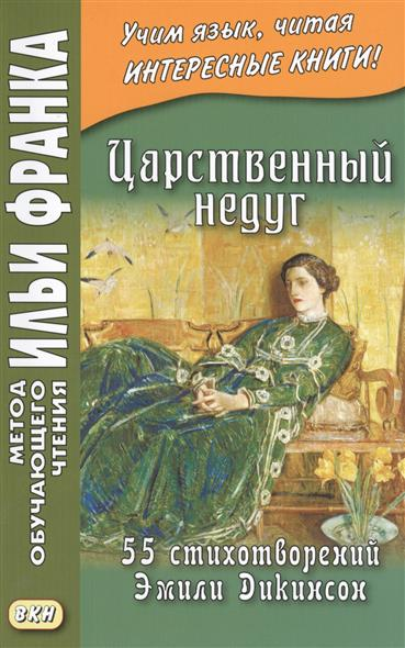 Дикинсон Э. Царственный недуг. 55 стихотворений Эмили Дикинсон = An Imperial Affiction. 55 Poems of Emily Dickinson (1830-1886) large size 34 47 women s fashion shoes woman flats spring shoes female ballet shoes metal pointed toe solid casual shoes x2