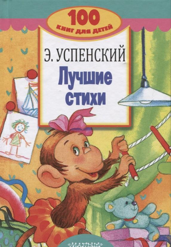 Успенский Э. Лучшие стихи успенский э стихи для детей