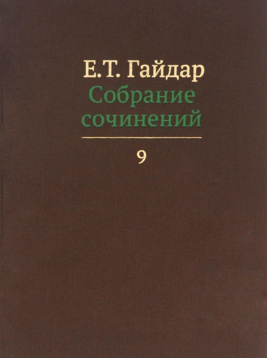 Гайдар Е. Е.Т. Гайдар. Собрание сочинений. В пятнадцати томах. Том 9