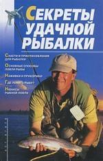 Гольцова М. Секреты удачной рыбалки