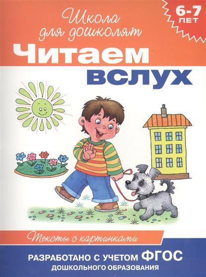 Читаем вслух. Тексты с картинками. 6-7 лет