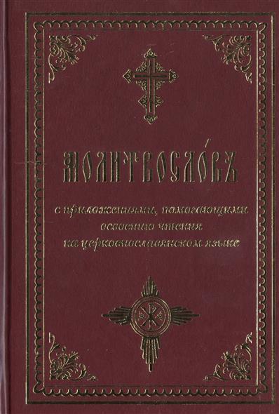 Молитвослов с приложениями, помогающими освоению чтения на церковнославянском языке молитвослов на церковно славянском языке