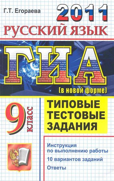 ГИА 2011 Русский язык 9 кл Типовые тест. задания