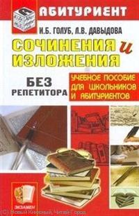 Сочинения и изложения без репетитора Уч. пос.