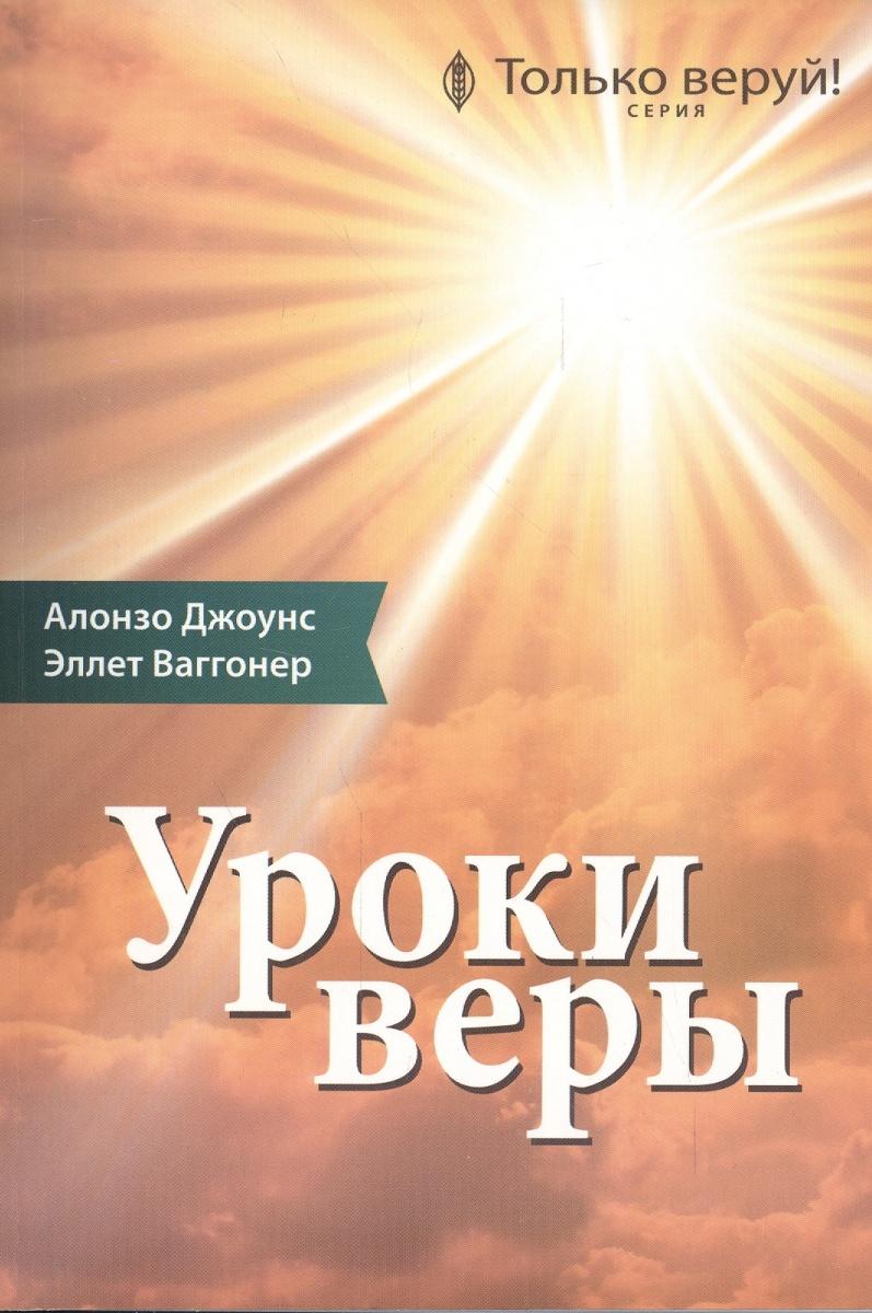 Джоунс А. Уроки веры
