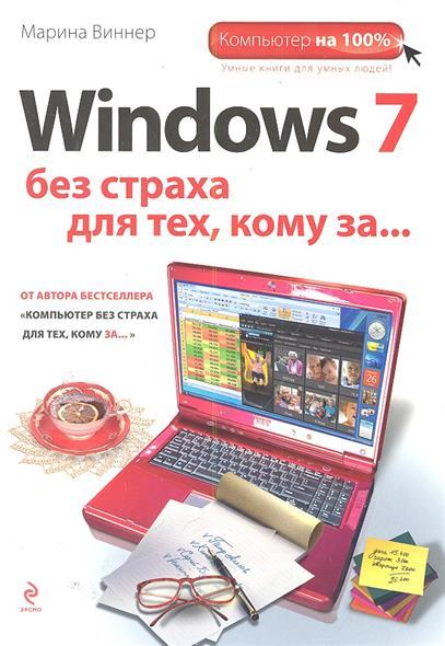 Windows 7 без страха для тех кому за…