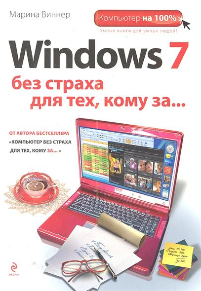 Виннер М. Windows 7 без страха для тех кому за… виннер м ноутбук без страха для тех кому за… dvd 2 е издание