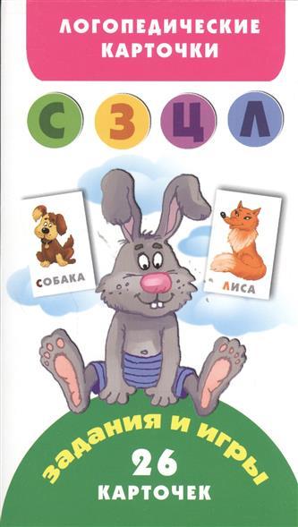Логопедические карточки. Звуки С, З, Ц, Л. Задания и игры. 26 карточек