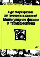 Курс общей физики для природопользователей Молекул. физика и термодинамика