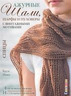 Ажурные шали, шарфы и пуловеры с винтажными мотивами. Спицы. 4 основные формы. 14 стильных проектов