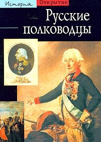 Аксенова Г. Русские полководцы серия книг русские полководцы в наличии