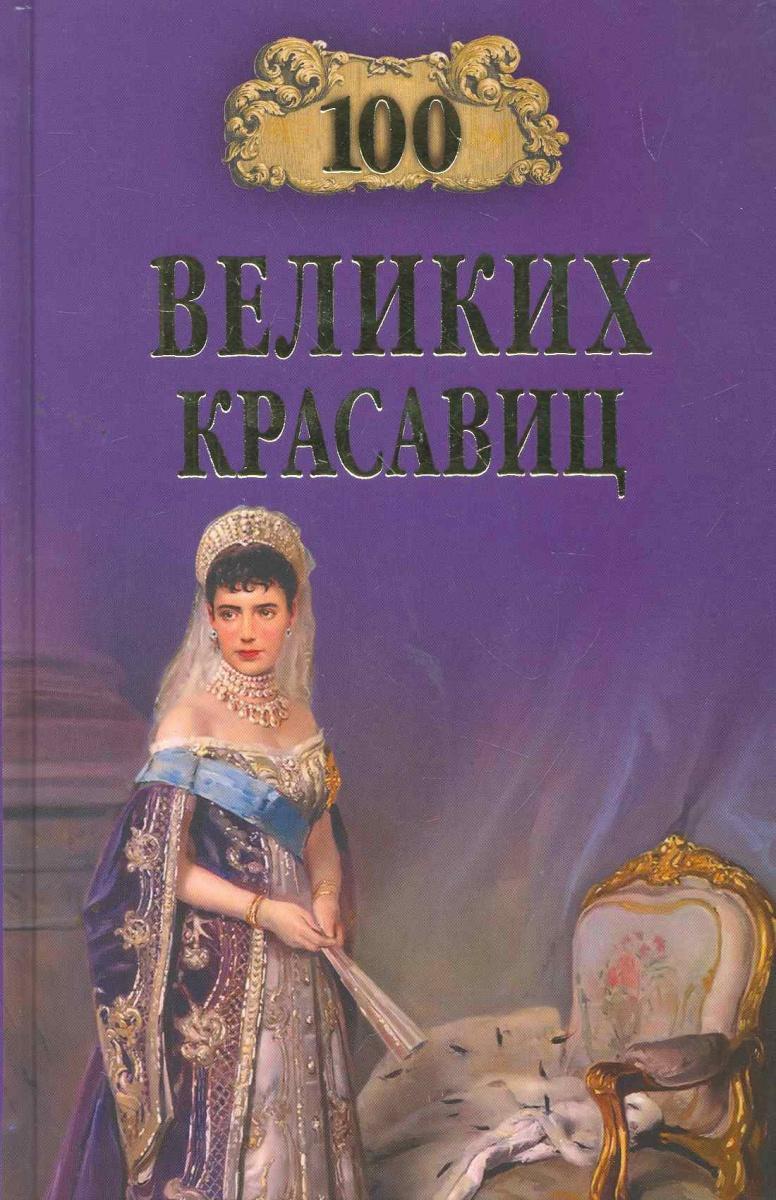 Прокофьева Е., Скуратовская М. 100 великих красавиц цена