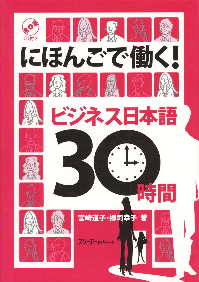 Miyazaki M., Gosh S. Working with Your Japanese: Business Japanese in 30 Hours / Деловой японский за 30 часов (+CD) (книга на японском языке) ISBN: 9784883194902 издательство аст японский за 30 дней