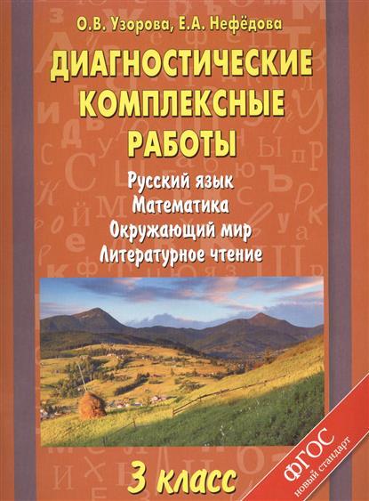 Диагностические комплексные работы. 3 класс. Русский язык, математика, окружающий мир, литературное чтение