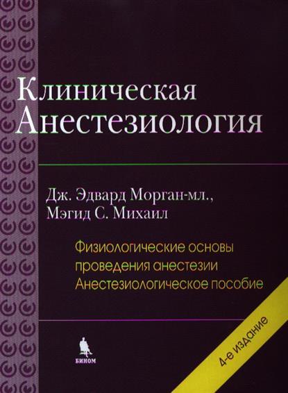 Клиническая анестезиология. Книга вторая. 4-е издание
