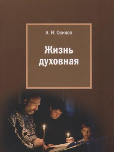 Осипов А. Жизнь духовная г осипов погибонцы