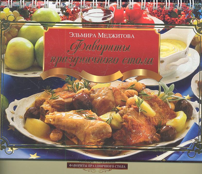 Фото - Меджитова Э. Фавориты праздничного стола меджитова э вкус праздничной кухни