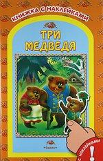 КН Три медведя л толстой три медведя