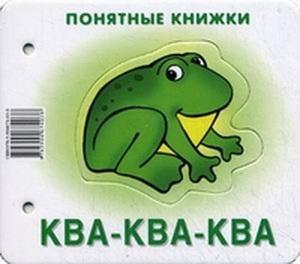Разенкова Ю. Ква-ква-ква аксенов в москва ква ква isbn 9785699795543