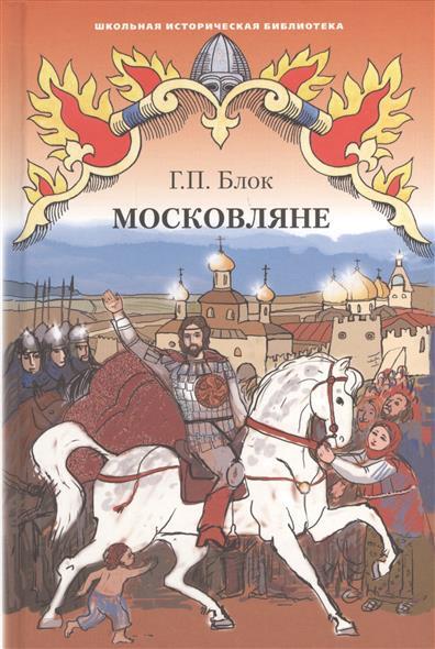 Московляне. Исторический роман