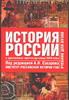 Сахаров А. История России т.1 василий сахаров свободные миры