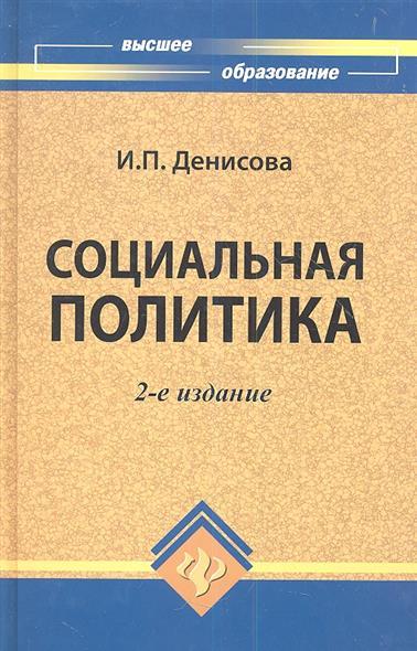 Социальная политика. 2-е издание, исправленное и дополненное