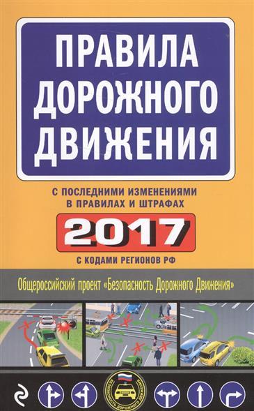 Правила дорожного движения с последними изменениями в правилах и штрафах 2017 с кодами регионов РФ
