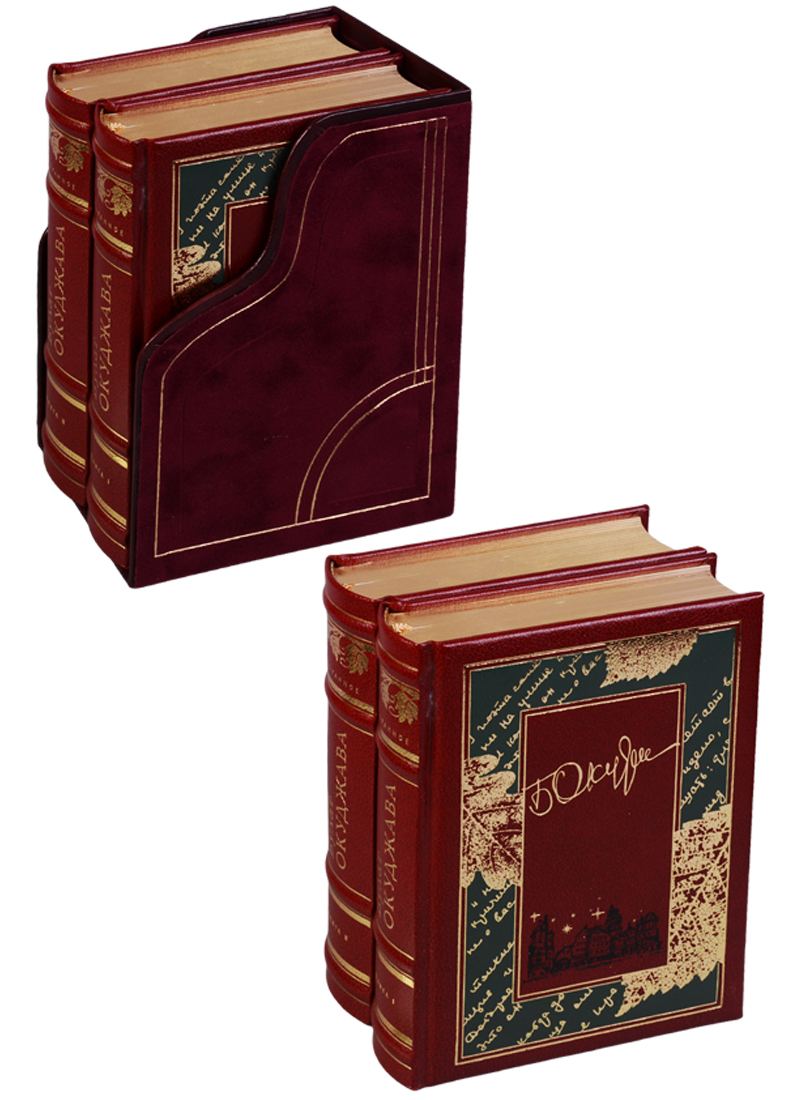 Булат Окуджава. Избранное (комплект из 2 книг) (футляр)