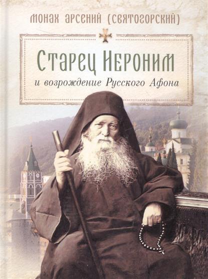 Святогорский А. Старец Иероним и возрождение Русского Афона