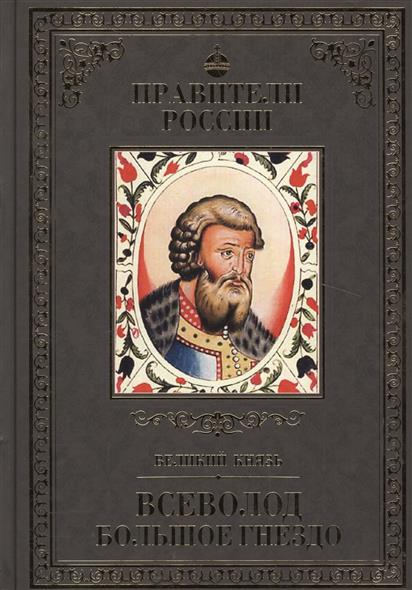 Морозова Л. Великий князь Всеволод Большое Гнездо