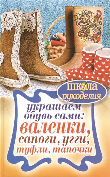 Потапова Ю. Украшаем обувь сами: валенки, сапоги, угги, туфли, тапочки