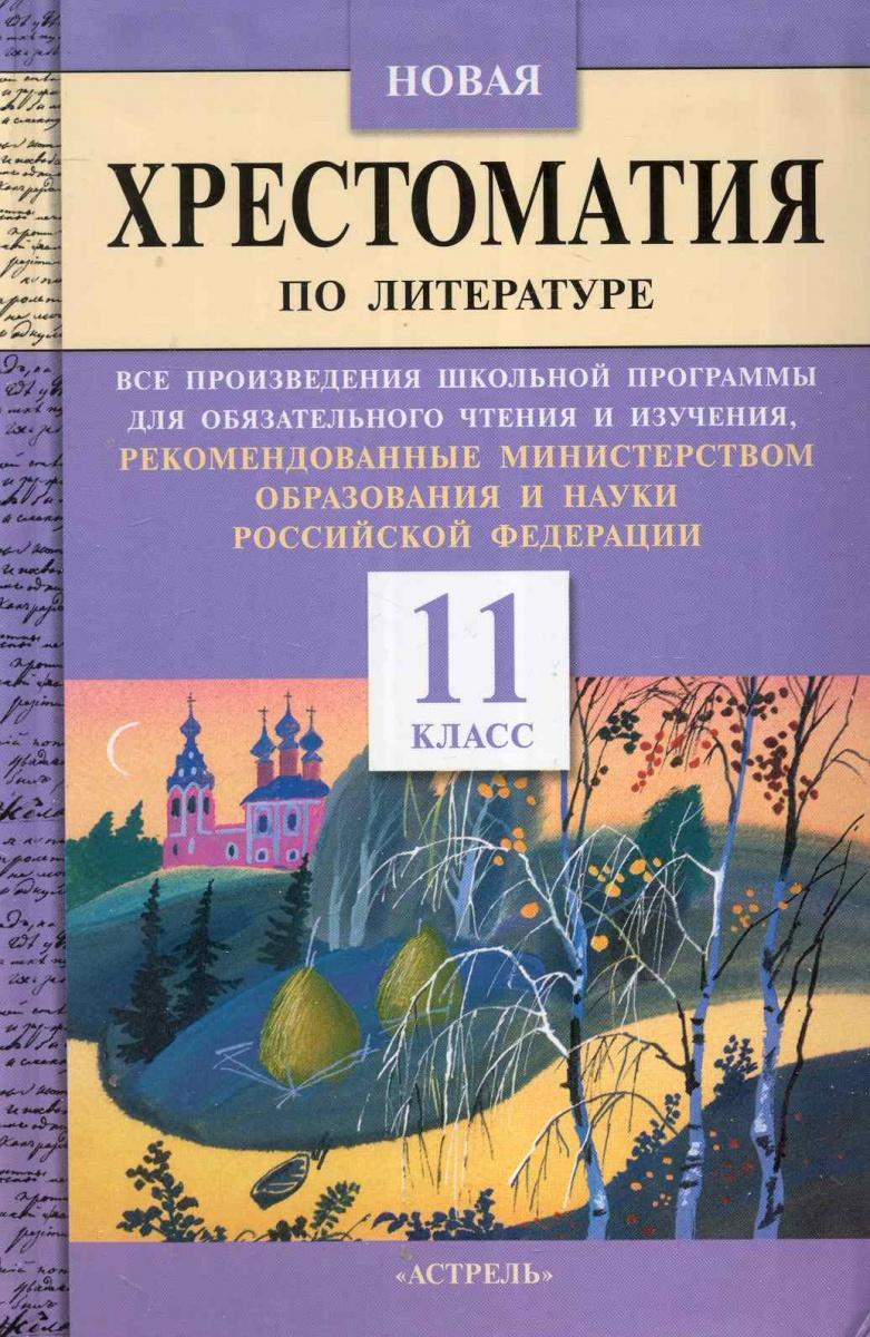 Фадеева Т. Новая хрестоматия по литературе 11 кл. хрестоматия по чтению 2 кл