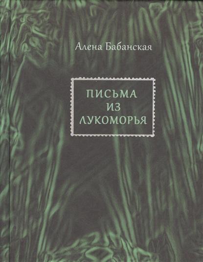 Бабанская А. Письма из Лукоморья письма из коврова