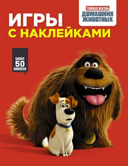 Анастасян С. (ред.) Тайная жизнь домашних животных. Игры с наклейками. Более 50 наклеек (красная) бандана sherona